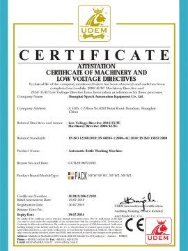 स्वचालित बोतल वाशिंग मशीन का CE प्रमाण पत्र