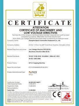 कैपिंग मशीन का CE प्रमाण पत्र
